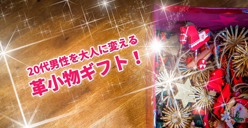 20代男性に贈るクリスマスギフト2016<br>上質な名刺入れ編!
