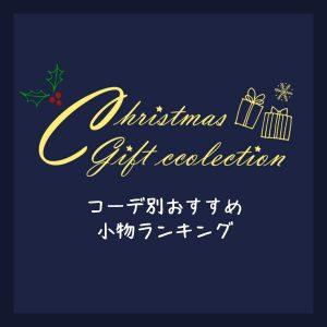 コーデ別に合う小物をご紹介!ニット&ジーンズのカジュアルコーデの彼に贈るクリスマスギフト♡
