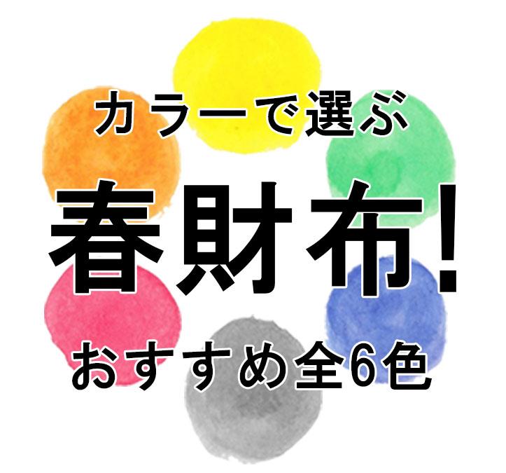 色別!カラーで選ぶ春財布~ワイン編~